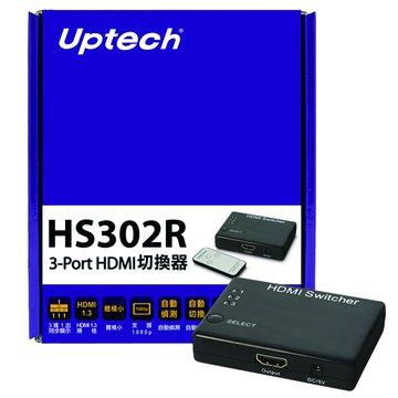 Uptech HS302R 3埠HDMI切換器