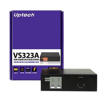 Uptech VS323A 矩陣式螢幕切換分配器(高頻版)