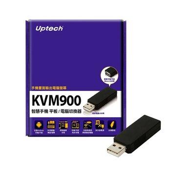 Uptech KVM900 智慧手機 平板/電腦切換器