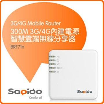 Sapido BRF71n 3G/4G行動無線分享器300M