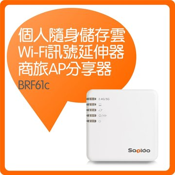 Sapido BRF61c 11AC雙頻隨身無線分享器600M
