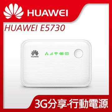 HUAWEI 華為 E5730 3G無線行動熱點機