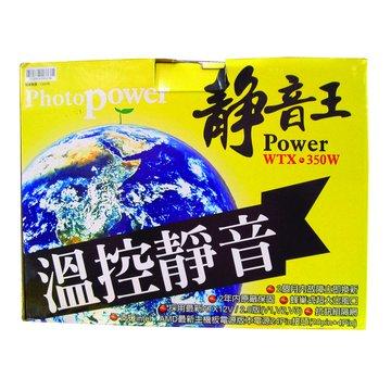 靜音王350W/雙風扇電源供應器
