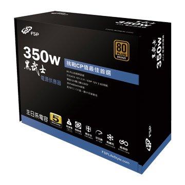 FSP GROUP 全漢黑武士 350W/80+銅牌 電源供應器
