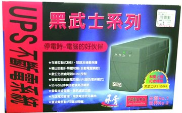 POWERCOM 科風黑武士BNT-500A 在線互動式UPS