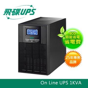 飛碟UPS FT-1010 直立式ON-LINE不斷電系統