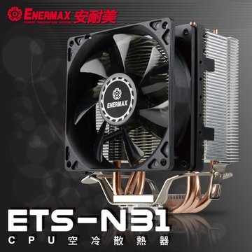 ENERMAX 保銳 CPU散熱器 ETS-N31