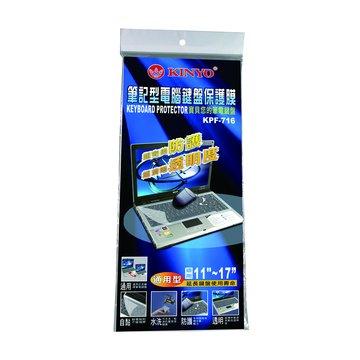 KINYO 金葉 11-17 KPF-716 筆記型電腦鍵盤保護膜