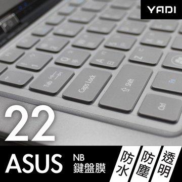 YADI KCT-ASUS22鍵盤保護膜