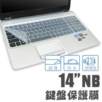 iCooby 14超薄鍵盤保護膜