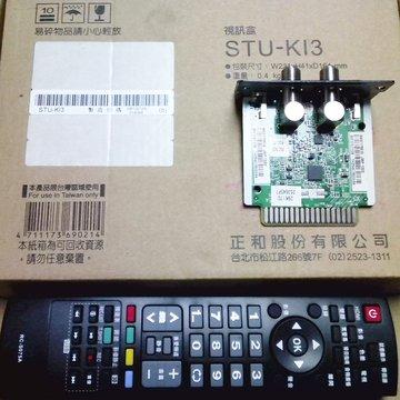 SANLUX 台灣三洋 STU-KI3視訊盒