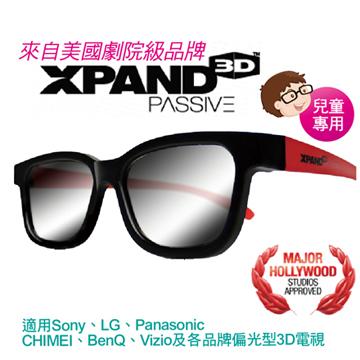 XPAND 3D眼鏡 偏光(小孩版)