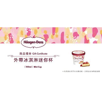SONY 新力牌 SONY贈品:哈根達斯冰淇淋迷你杯券(2張)