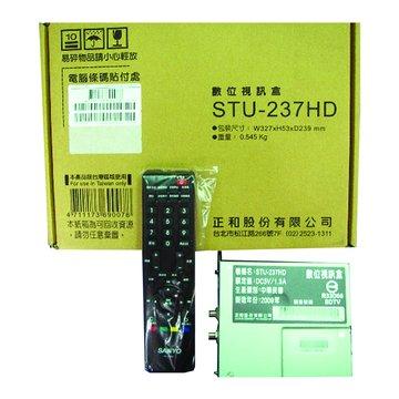 SANLUX 台灣三洋 三洋STU-237HD數位+類比雙頻視訊盒