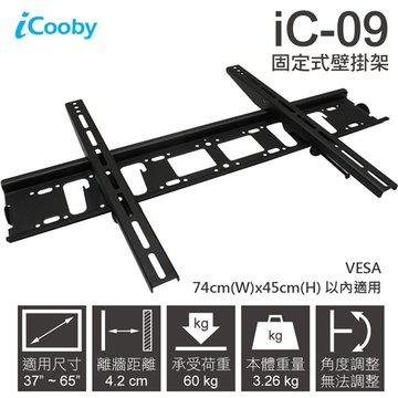 """iCooby 固定式iC-09/37""""~65""""壁掛架"""