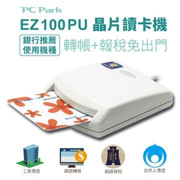 PC Park EZ100PU晶片讀卡機