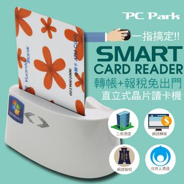 PC Park Pisces310PU 直立式晶片讀卡機