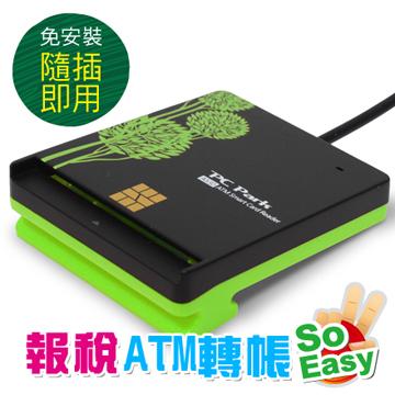 PC Park A530 晶片讀卡機(黑綠)
