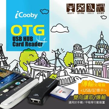 iCooby OTG-773 OTG HUB+讀卡機(黑)