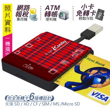 iCooby R909 多合一晶片讀卡機(紅格紋)