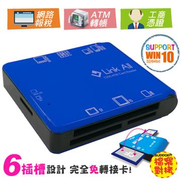 Link All C250 全功能晶片讀卡機(海軍藍)
