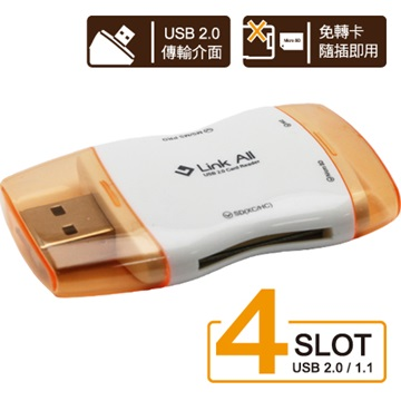 Link All S5 讀卡機(白橘)
