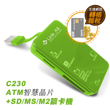 Link All C230 多功能ATM讀卡機(綠)