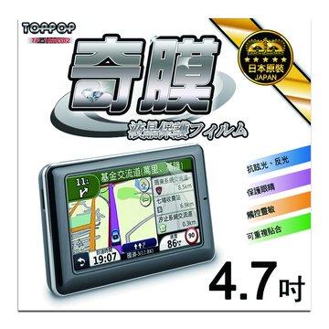 TOPP OP TOPPOP 奇膜螢幕保護貼4.7吋