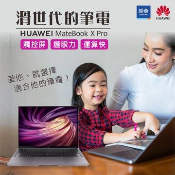HUAWEI 華為Matebook X Pro  3K觸控螢幕 深空灰(13.9'/i7-10510U/16G/MX250 2G/1T SSD/W10 )  觸控筆電