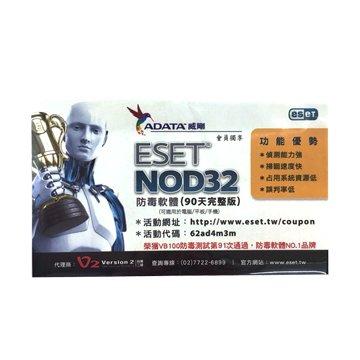 NOD32防毒軟體90天完整版(贈品)