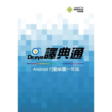 DrEye 譯點通 Dr.eye譯典通翻譯軟體1年版(Android)~手機/平板變翻譯機