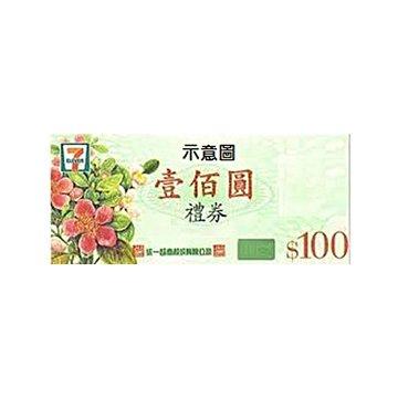 100元-7-11超商禮券