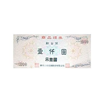 1000元-新光三越百貨禮券