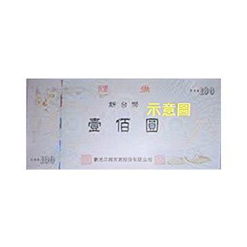 100元-新光三越百貨禮券