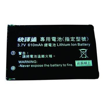 INSTANT 快譯通 BA03電腦辭典專用充電電池