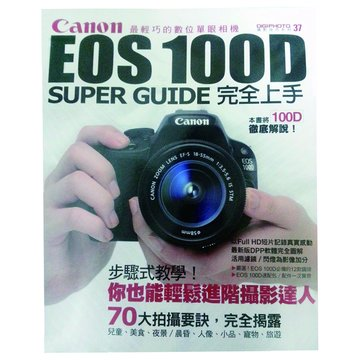 Canon 佳能 100D完全上手 專用書