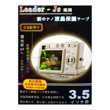 vision 創視LJs 3.5