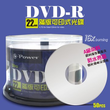 e-Power 可印 16XDVD-R/4.7G50片