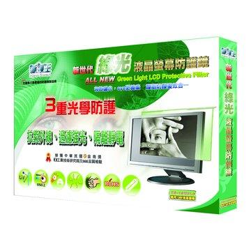 Newswan 新視王 19寬螢幕綠光NS-19WPLF液晶螢幕防護鏡