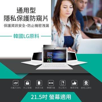 LG 21.5W9(16:9) 螢幕防窺片