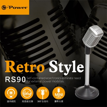 e-Power RS90(銀)麥克風
