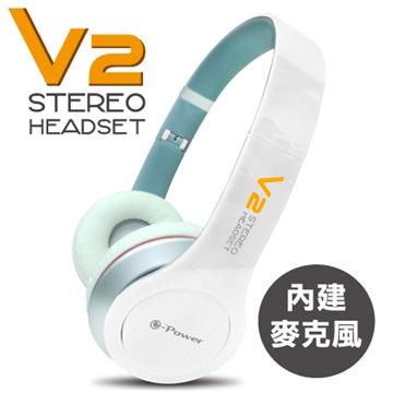e-Power V2(白)頭戴式耳機麥克風