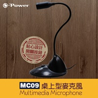 e-Power MC09(黑)桌上型麥克風