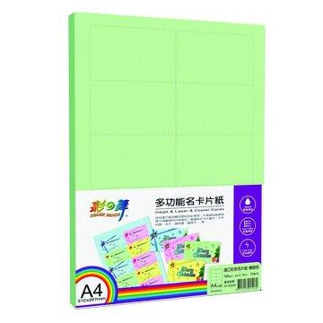 彩之舞 HY-D30W名片紙嫩綠色160g/m2 A4 20張(20