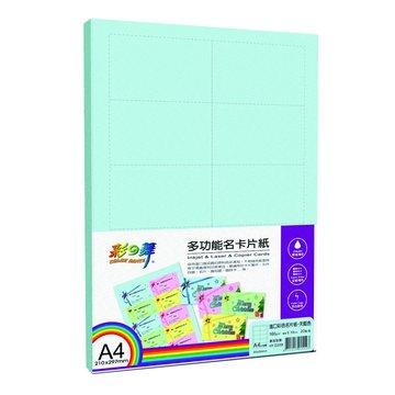 彩之舞 HY-D20W名片紙天藍色160g/m2 A4 20張(20