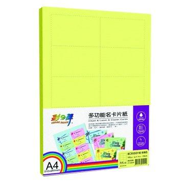 彩之舞 HY-D60W名片紙鮮黃色160g/m2 A4 20張