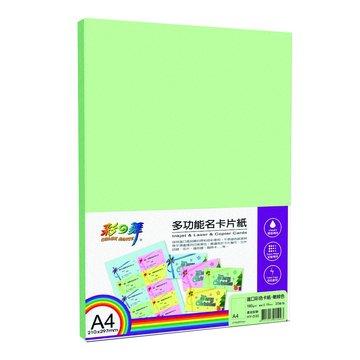 彩之舞 HY-D30卡紙嫩綠色160g/m2 A4 20張/包