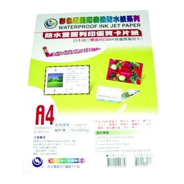 BP DIY YL-34010防水雙面優質卡片紙10張210磅