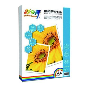 彩之舞 HY-A170噴墨厚磅卡紙