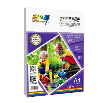 彩之舞 HY-A99 A4防水全彩噴墨專用紙100張100磅